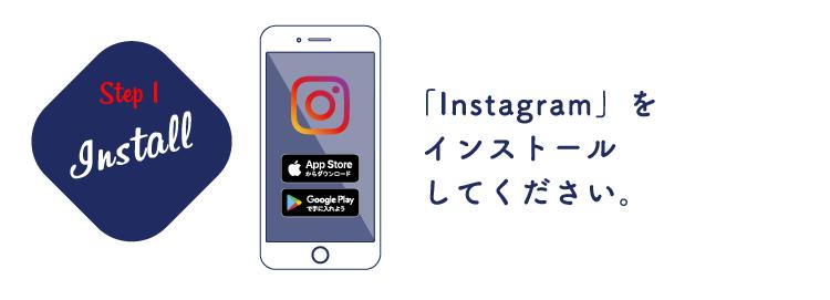 Step1 「Instagram」をインストールしてください。