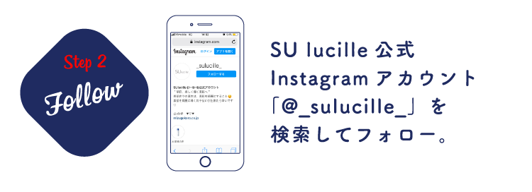 Step2 SU lucille公式Instagramアカウント「@_sulucille_」を検索してフォロー。