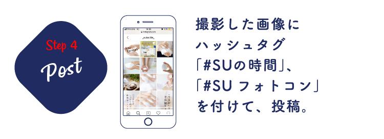 撮影した画像にハッシュタグ「#SUの時間」、「#SUフォトコン」を付けて、投稿。