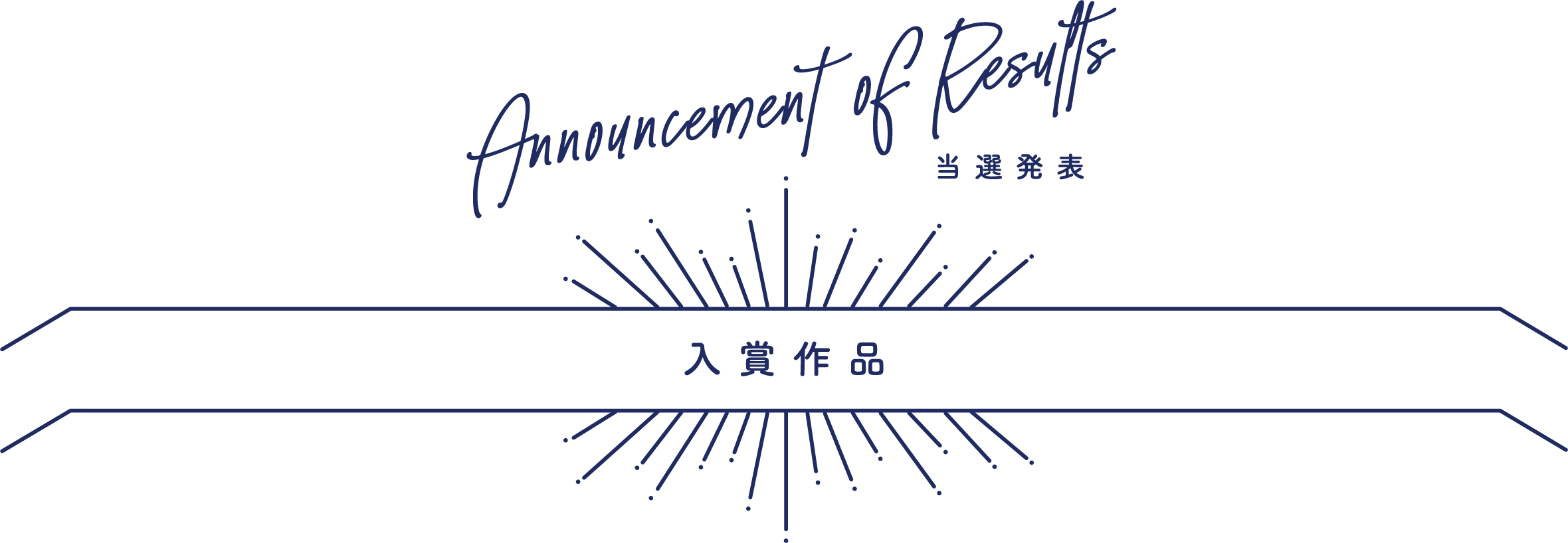 Announcement of Results 当選発表